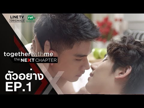 [LINE TV] ตัวอย่าง Together With Me : The Next Chapter | EP.1