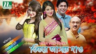 Bangla Natok - Vtore Aste Dao (ভিতরে আসতে দাও) | Chanchal Chowdhury & Mehjabin