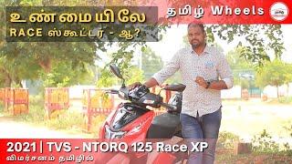 TVS Ntorq 125 Race XP Review i…