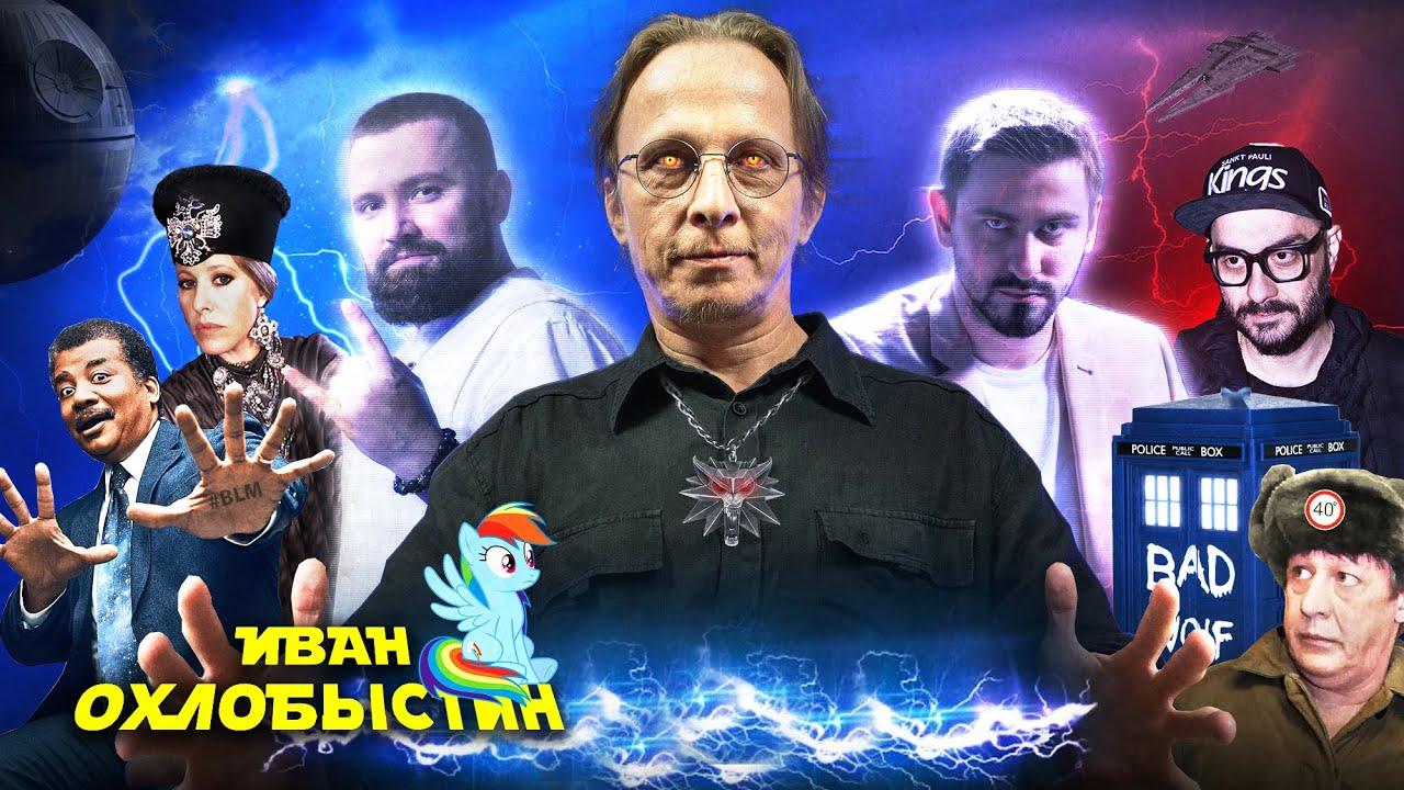 Охлобыстин – эмоционально о Ефремове, Собчак, Серебренникове, Навальном и ЛГБТ