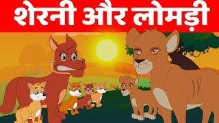 शेरनी और लोमड़ी | Sherni Aur Lomadi Ki Kahani | Hindi Kahaniya For Kids - Hindi Fairy Tales