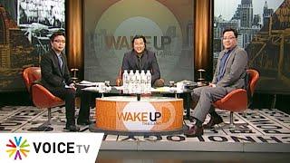 Wake Up Thailand ประจำวันที่ 12 สิงหาคม 2563