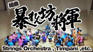 ご存知。時代劇定番。 なんと弦楽オーケストラで演ってしまいました。 2...