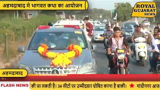 Special Interview Devkinandan In Ahmedabad - ROYAL GUJARAT NEWS HINDI
