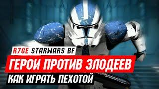 Герои против Злодеев Как играть пехотой Star Wars Battlefront