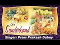 Gambar cover सम्पूर्ण सुन्दरकाण्ड !! Sampurn Sunderkand By Prem Prakash Dubey
