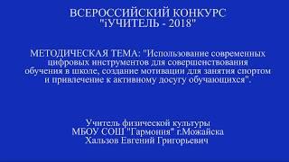 Методичеcкая разработка.  Конкурс iУчитель - 2018