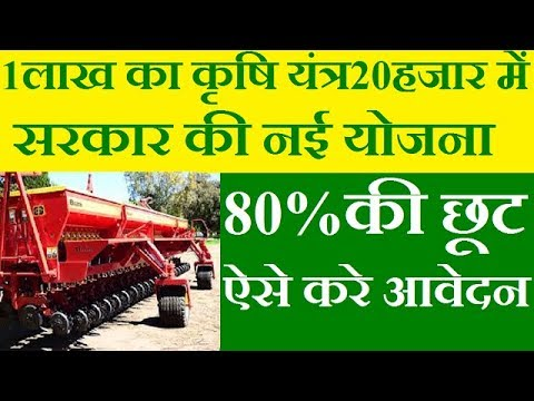 Get High Subsidy On  Agriculture Machines