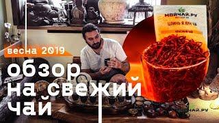 Обзор чая. Весна 2019. Пуэр, красные, зеленые, хэй ча и улуны.