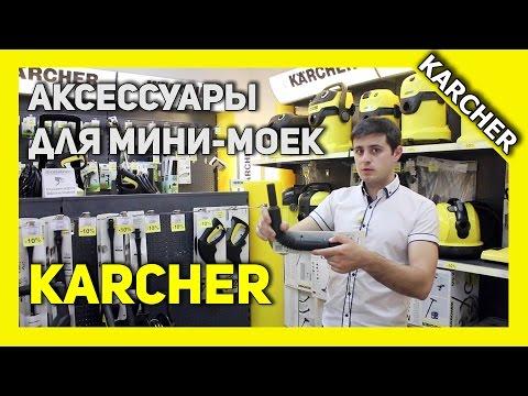 Аксессуары для моек Karcher K2 - K7/ Accessories for Karcher [Karcher Channel 2015]