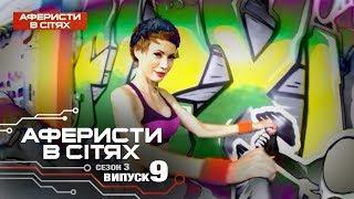 Аферисты в сетях - Выпуск 9 - Сезон 3 - 07.03.2018