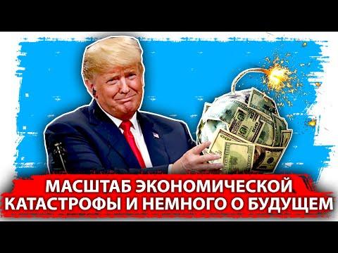 Масштаб экономической катастрофы и немного о будущем | Aftershock.news