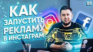 Как настроить рекламу в инстаграм. Реклама Instagram 2020. Бизнес в инстаграм