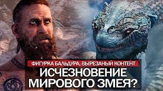 God of War: куда пропал МИРОВОЙ ЗМЕЙ? Рагнарёк, вырезанный контент, интервью (Тайны, НОВОСТИ, ФАКТЫ)