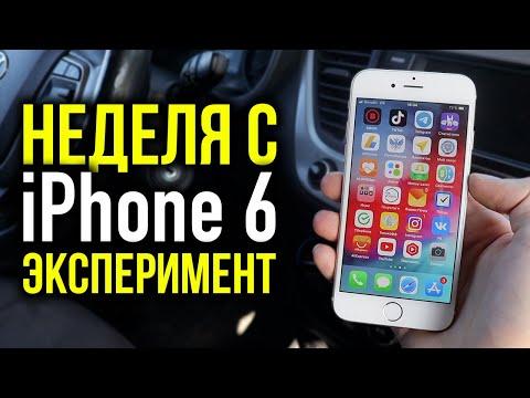 Неделя с IPhone 6 - Эксперимент! Как себя показывает в 2021-м году?!