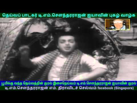 Kaalam Mari Pochu 1956 song  TMS Legend