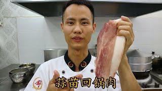 """厨师长教你一道川菜:""""蒜苗回锅肉"""" 的正宗的做法,大家学起来(高清重置版)"""