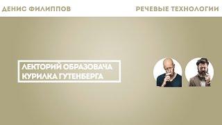 Денис Филиппов - Речевые технологии