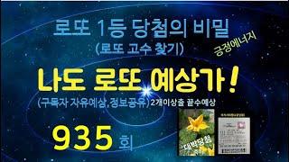 935회 나도로또예상가(구독자 자유예상/정보공유)