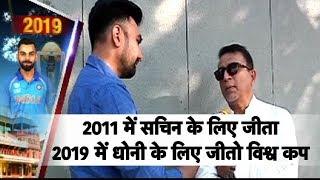 Gavaskar to Team India: Win 2019 World Cup for Dhoni I Sports Tak