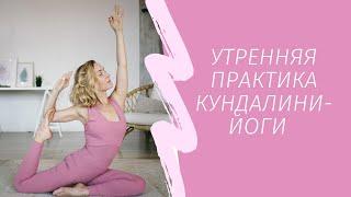 Утренняя практика кундалини-йоги
