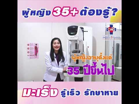 มะเร็งปากมดลูก รู้เร็ว รักษาทัน  มะเร็งเต้านมเช็คให้ชัวร์ด้วยเครื่อง Digital Mammogram
