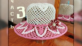 Летняя шляпа крючком, часть 3. Summer hat crochet, part 3.