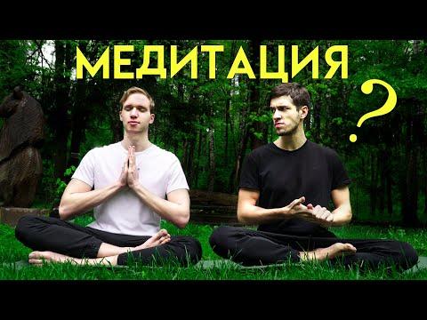 Что если медитировать 30 дней? Медитация для начинающих