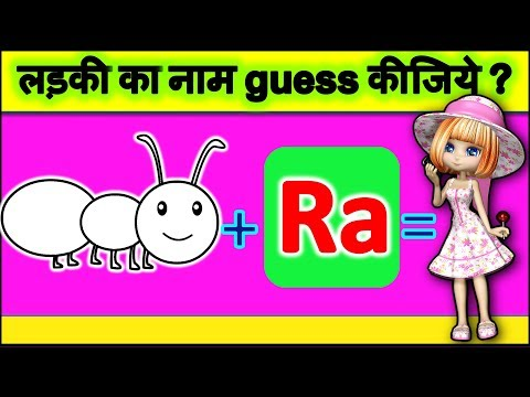 Emoji paheliyan | Bujho to jane paheli |Puzzles|Riddles in hindi with answer |Common sense questions