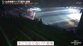 ℃-ute 武道館コンサート「Queen of J-pop たどり着いた女戦士」 舞台裏 thumbnail