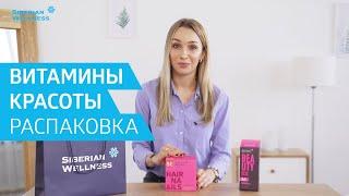 Витамины и минералы красоты. Обзор BEAUTY Box и 3D Hair & Nails Cube
