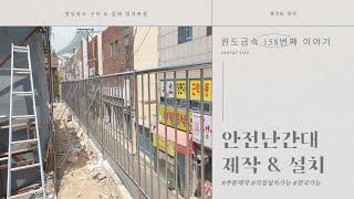 #원도금속 158번째이야기 - 경북김해&구미 안…