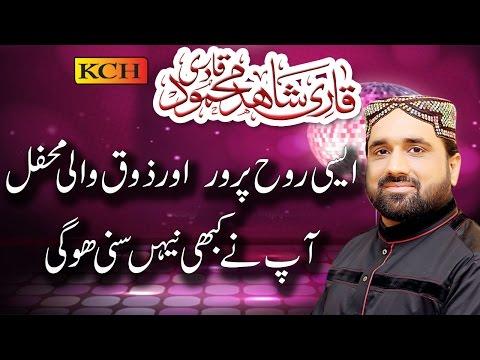 Qari Shahid Mahmood 2017 || New Mahfil e Naat || Amezing Program Masha Allah