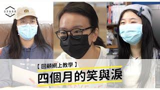 Publication Date: 2020-05-29 | Video Title: 【回顧網上教學】四個月的笑與淚