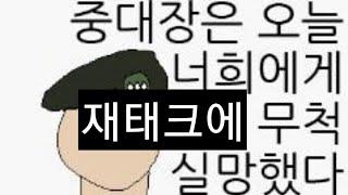 [1부]중대장은~~ 장교 4년차의 잠중진담,급여,복지,…