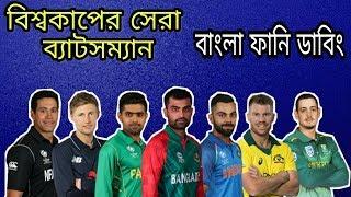 ICC CRICKET WORLD CUP 2019  All Team Most Dangerous Batsman  Bangla Funny Dubbing  Duronto squad