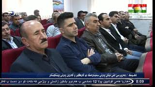 NEWS DUHOK TV 2017 03 06