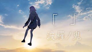「」MV -波羅ノ鬼(ハラノオニ)-
