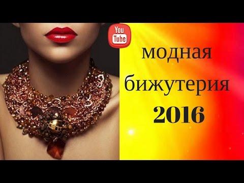 Модная  бижутерия  2015-2016