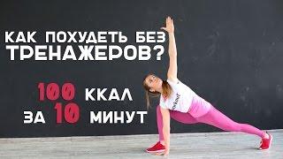 Как похудеть без тренажеров? Интервальная тренировка в домашних условиях [Workout | Будь в форме]