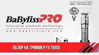 Обзор на триммер от BaBylissPRO FX7880E