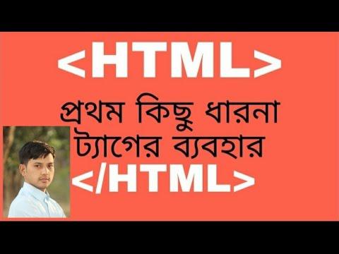 HSC ICT HTML CHAPTER 4.1 || BANGLA HTML TUTORIAL, bangla html video, hsc html, hsc ict html thumbnail