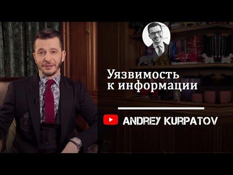 Уязвимость к информации (Андрей Курпатов)