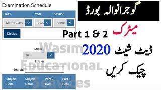 B SE Gujranwala Matric Date Sheet 2020  B SE Gujranwala Matric Exams Schedule