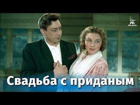 Свадьба с приданым (комедия, реж. Татьяна Лукашевич, 1953 г.)
