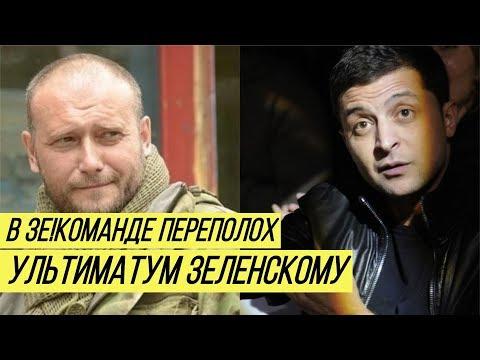 """У Яроша """"лопнуло терпение"""" из-за поведения Зеленского: нельзя так позорить и унижать Украину"""