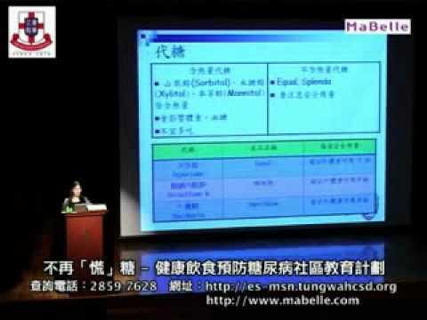 如何從飲食預防糖尿病 Diabetes 20090912 (五之三).avi