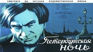 Петербургская ночь 1934 (Петербургская ночь фильм смотреть онлайн)