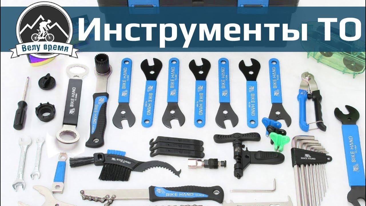 Самые низкие цены на ключи для велосипедов в москве. Продажа с доставкой в регионы.