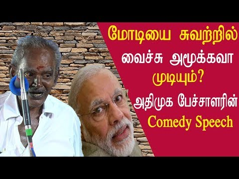 Tamil news admk comedy speech on modi mk slain tamil news live, tamil live news, tamil nadu political comedy redpix In a recent public meeting an unknown admk speaker gave a comedy speech on karunanidhi, narendra modi and mk stalin,tamil nadu political comedy  admk comedy speech, modi, mk slain, tamil nadu political comedy, karunanidhi, tamil news today    For More tamil news, tamil news today, latest tamil news, kollywood news, kollywood tamil news Please Subscribe to red pix 24x7 https://goo.gl/bzRyDm red pix 24x7 is online tv news channel and a free online tv